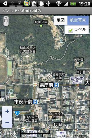 無料旅游Appの愛媛県電話帳 記事Game