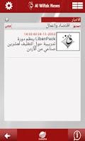 Screenshot of الوفاق نيوز الجريدة الكترونية