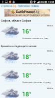Screenshot of Прогноза за времето