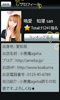 Screenshot of 夜遊び時計