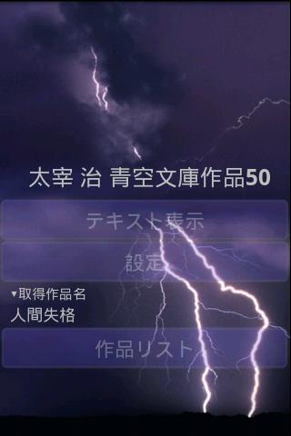 青空文庫 Ad 太宰治