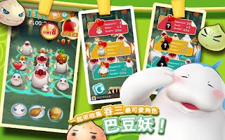 Screenshot of 巴豆妖金妖 (Eating monster)