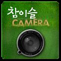참이슬카메라 icon