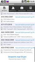 Screenshot of Record of arbitrage cases
