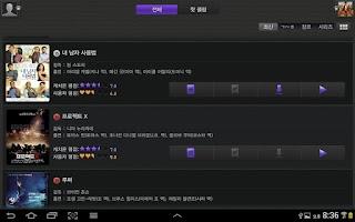 Screenshot of 마이 캐치온 - 태블릿용