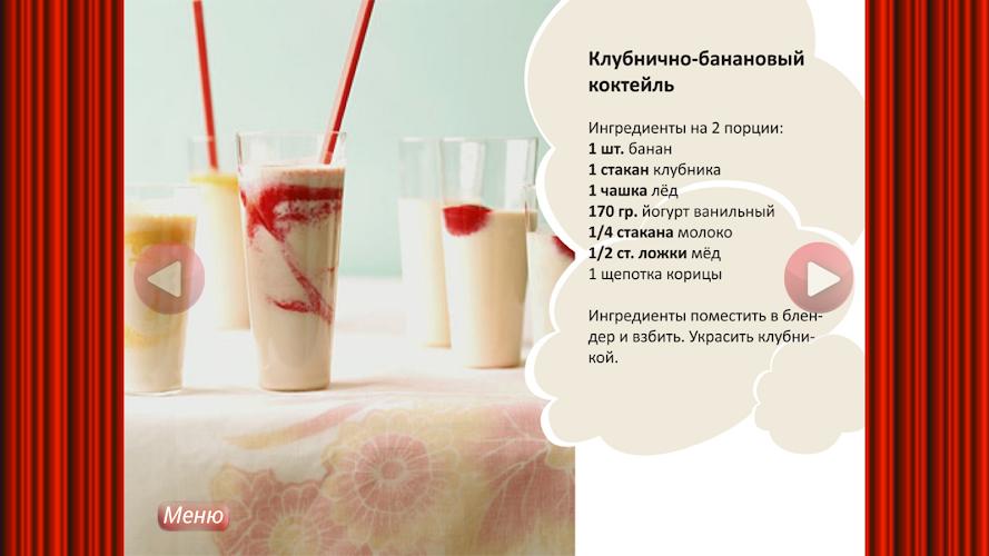 Рецепты молочных коктейлей в блендере с мороженым
