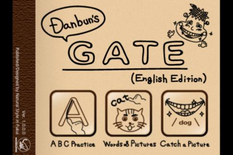 Danbun's GATE English
