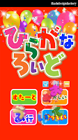 Screenshot of hiragana Roid