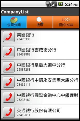 LsGo搵電話