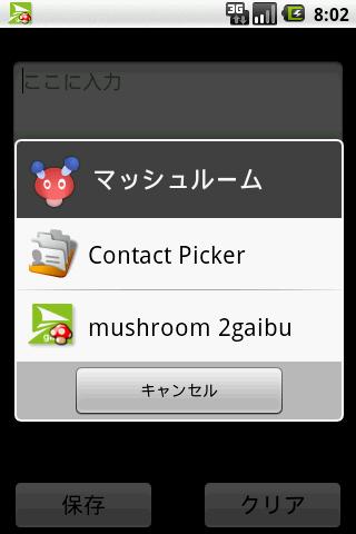 mushroom add-on 2gaibu