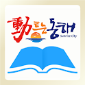 동해u-도서관 icon