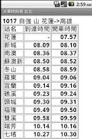 Screenshot of 火車時刻表