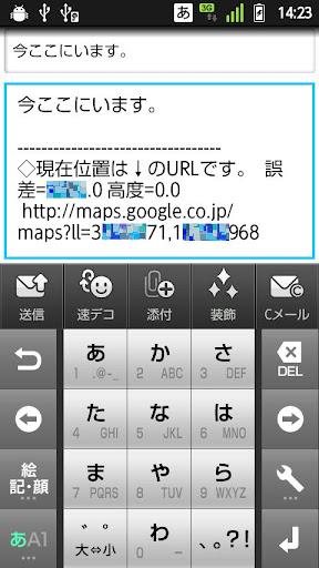 玩免費工具APP|下載MailBTN (定型メール) app不用錢|硬是要APP