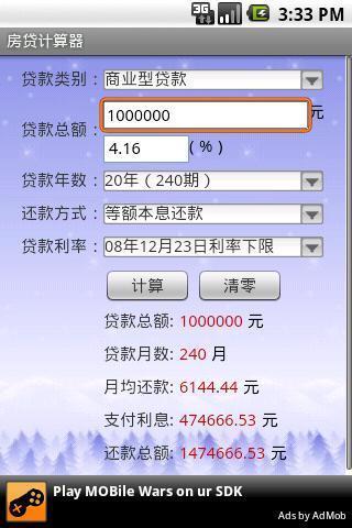 房贷计算器(中国)
