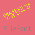 365sunbeams Korean FlipFont icon