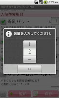 Screenshot of 出産準備チェックリスト Pro