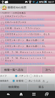 Screenshot of パチ収支Free