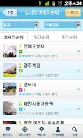 Screenshot of Korea Real-time travel Charts