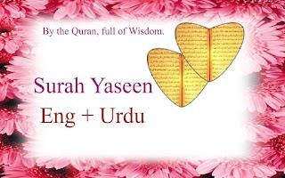 Screenshot of Surah Yaseen with mp3