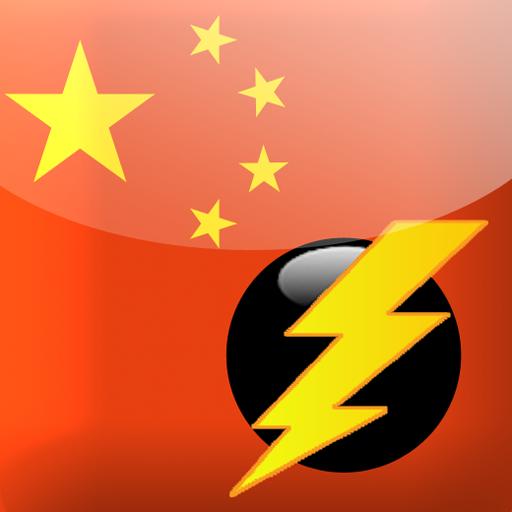 Intense Chinese LOGO-APP點子