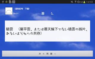 Screenshot of 気象予報士プチ講座 ―全講座パック―