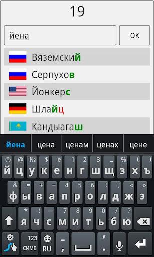 【免費拼字App】Классическая Игра: Города-APP點子