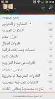 Screenshot of the Koran - AlqoranVideos
