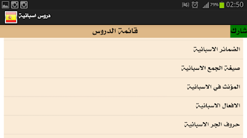 Screenshot of دروس في اللغة الاسبانية