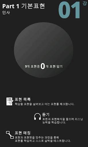 동양북스 후다닥 여행영어 맛보기