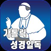 Download 가톨릭 성경일독(성경잠금,가톨릭잠금화면,하루성경) APK