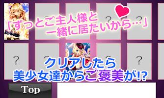 Screenshot of 萌え♥美少女パイタッチ 簡単ゲームでちょいエロイラスト