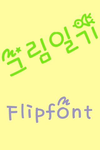 Rix그림일기 FlipFont