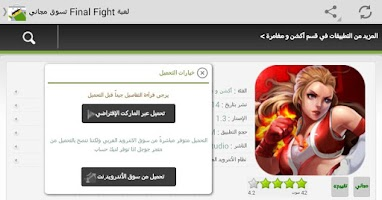 Screenshot of Android Arabic Apps Market
