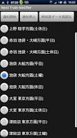 Screenshot of Next Train Notifier