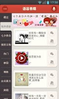 Screenshot of 微信语音表情