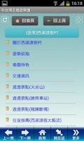 Screenshot of 中台灣主題遊樂園