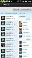 Screenshot of 英雄联盟战斗力查询