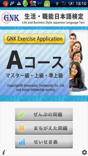 GNK生活・职能日语检定考试的公式认定问题集A科目