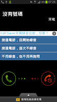 Screenshot of Call Saver APP 客服省錢通