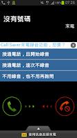 Screenshot of Call Saver APP 客服省錢通+反詐騙來電錄音