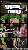 Screenshot of На работу!