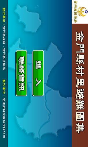 【免費旅遊App】金門縣村里避難圖集Kinmen Evacuation Map-APP點子