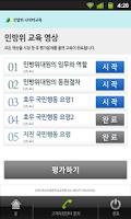 Screenshot of 민방위 사이버교육