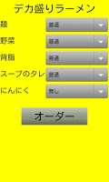 Screenshot of デカ盛りラーメンコール