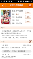Screenshot of 17k阅读