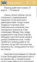 Screenshot of Зодиак. Овен