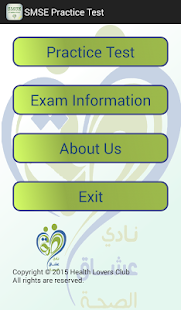 SMSE Practice Test - screenshot