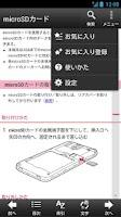 Screenshot of HW-01E 取扱説明書