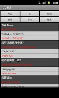 Screenshot of Chinese Mongolian Dictionary