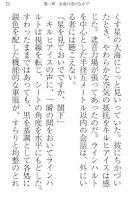 Screenshot of 銀河英雄伝説1 黎明篇